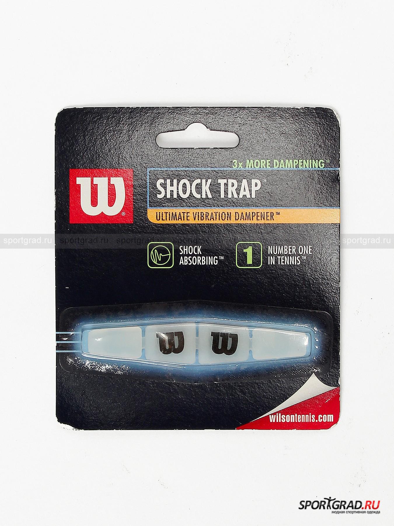Виброгаситель Shok Trap WILSON от Спортград